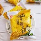 日香蒜香豌豆餅乾 25g*20入【471...