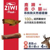 【SofyDOG】ZiwiPeak巔峰 乖狗狗天然樂嚼嚼-鹿蹄+鹿小腿(S) 四件組