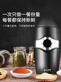 研磨機咖啡豆研磨機家用小型粉碎機手動打粉現磨全自動咖啡機電動磨豆機 朵拉朵