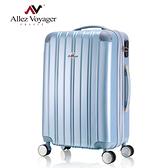 行李箱 旅行箱 奧莉薇閣 28吋可加大PC 國色天箱 寧靜藍