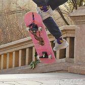 滑板奇美康初學者專業刷街成人四輪公路雙翹青少年男生女生兒童滑板車igo 曼莎時尚
