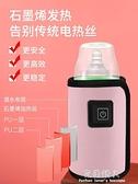 現貨 奶瓶恒溫套USB加熱冬季保溫便攜溫奶器神器保暖外出夜奶  【全館免運】