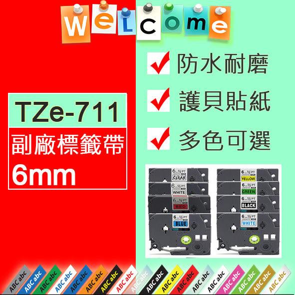 【好用防水防油標籤】BROTHER TZe-711/TZ-711副廠標籤帶(6mm)~適用PT-D450.PT-D200RK.PT-D200DR