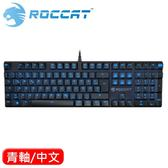 ROCCAT 冰豹 Suora 電競機械鍵盤 青軸  中文