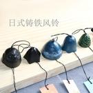 日式巖手南部鑄鐵風鈴富士山復古鐵器鈴鐺