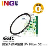 【24期0利率】STC 52mm UV 保護鏡 雙面奈米多層鍍膜 台灣製造 一年保固 長效防潑水 勝勢公司貨 52