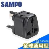 SAMPO 聲寶 《全球通用型》旅行萬用轉接頭 - EP-UF1C【AE11157】JC雜貨