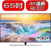 《結帳打9折》三星【QA65Q80RAWXZW】65吋QLED電視