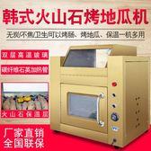 紅薯機 全自動烤地瓜機商用電熱雙層鋼化玻璃烤紅薯機番薯機烤玉米機 第六空間 MKS
