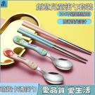 筷子勺子套裝 304不鏽鋼餐具套裝學生單...