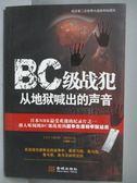 【書寶二手書T1/翻譯小說_QEA】BC級戰犯從地獄喊出的聲音_(日)大森淳郎 渡邊考_簡體