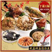 【食肉鮮生-豬年限定】豬年行大運 經典澎派8菜組(7菜1湯 /適合6-8人份)