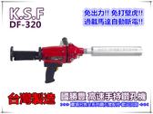 【台北益昌】台灣製造 DF320 / DF-320 高速手持鑚孔機 洗孔機