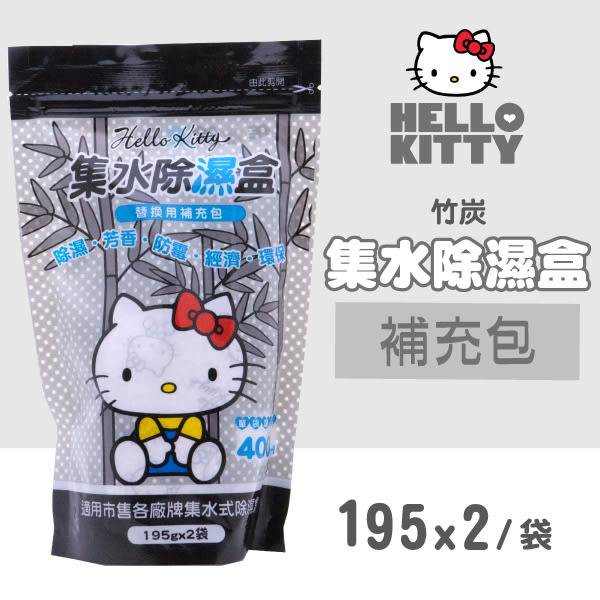 Hello Kitty 集水除濕盒補充包 (竹炭) 195gX2袋入
