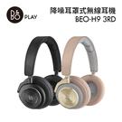 (結帳優惠) B&O Beoplay H9 MKIII 3RD 丹麥 降噪耳罩式無線耳機
