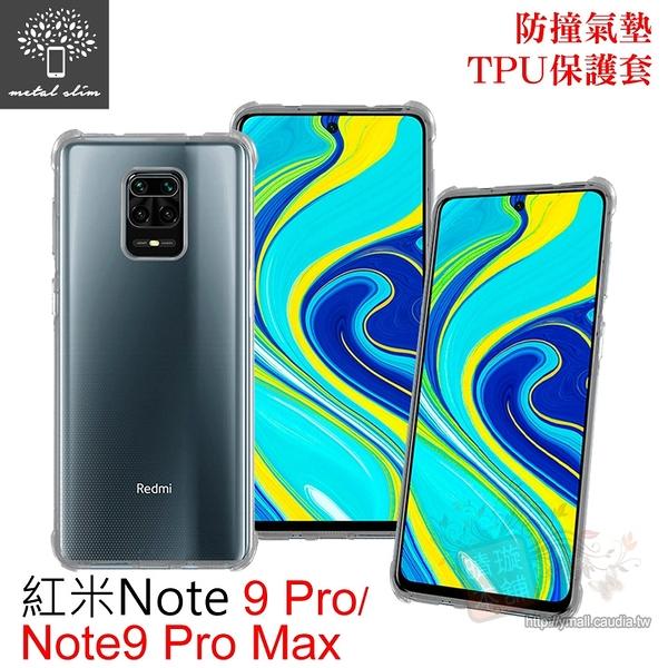 快速出貨 Metal-Slim 紅米Note 9 Pro / Note 9 Pro Max 軍規 防撞氣墊TPU 手機保護套