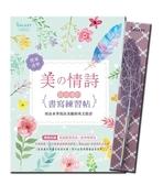 【GALAXY浪漫羽毛沾水筆-紫色夢幻】X《美の情詩:最浪漫的書寫練習帖》