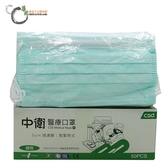 中衛醫療口罩-綠色(50入/盒)(雙鋼印)