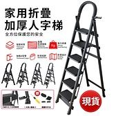 梯子 鋁合金折疊爬梯 可伸縮家用梯子 升降人字梯 多功能加厚工程樓梯 便攜五步梯 新北現貨T