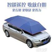 全自動車衣車罩教練車遮陽傘防曬智能遙控汽車車衣SUV防塵車套igo『潮流世家』