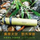 濾水吸管 輕量化濾水器 攜帶型濾水吸管【Z0047】Joypure 生命吸管 完美主義