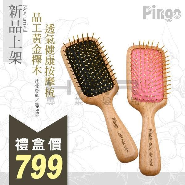 Pingo 品工 Gold HM mini黃金櫸木透氣健康按摩梳/黃金梳-迷你黑