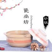 老式陶瓷小砂鍋土鍋煲湯燉粥家用燃氣明火燜燒商用米線土豆 st2864『時尚玩家』