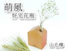 萌風好宅花瓶【山毛櫸】試管花瓶