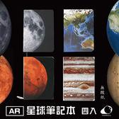 AR 星球筆記本 四入 (月球/地球/火星/木星) 記事 寫作 繪畫 便條 手帳 文具 食譜
