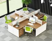 辦公桌 辦公家具46人辦公桌椅組合簡約現代隔斷屏風卡座辦工桌職員辦公桌 JD 玩趣3C