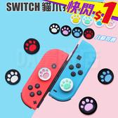 Switch 蘑菇頭 貓爪套 香菇頭 搖桿套 保護套 Joy-Con 貓掌套 搖桿帽 搖桿套 肉球 NS Nintendo 多色