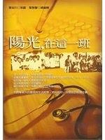 二手書博民逛書店 《陽光,在這一班》 R2Y ISBN:9789574139620│葉金川