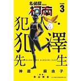 名偵探柯南犯人犯澤先生(3)