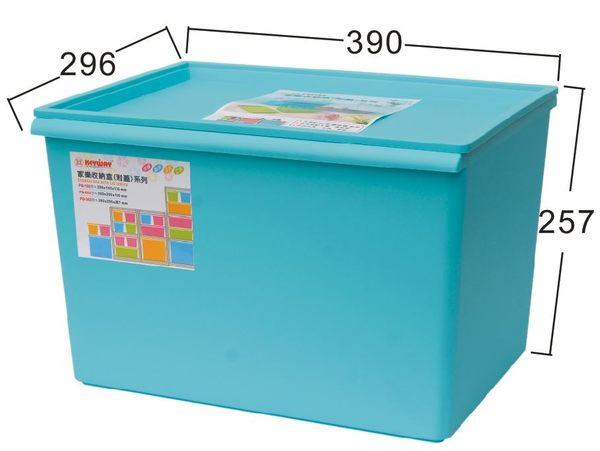 【好市吉居家生活】嚴選聯府KEYWAY~PQ-302 大家樂收納盒(附蓋) 置物 收納