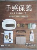 【書寶二手書T1/設計_QNS】手感保養 善待生活中的每一件:家事達人的120種生活物品微保養