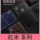 【萌萌噠】Xiaomi 紅米6 紅米5 plus note5 時尚經典商務新款 碳纖維紋 創意磨砂防摔 全包矽膠軟殼