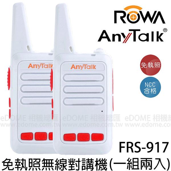 ROWA 樂華 AnyTalk FRS-917 免執照無線對講機 白色 一組兩入 附耳麥 (24期0利率 免運 樂華公司貨) USB充電
