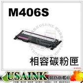 USAINK☆Samsung CLT-M406S 紅色相容碳粉匣   適用 三星 CLP-365W/CLX-3305W/SL-C460W/SL-C460FW/SL-C410W