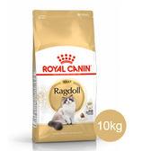【寵物王國】法國皇家-RD32布偶成貓專用飼料10kg