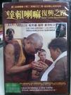 挖寶二手片-F14-025-正版DVD*電影【達賴喇嘛 復興之路】哈里遜福特