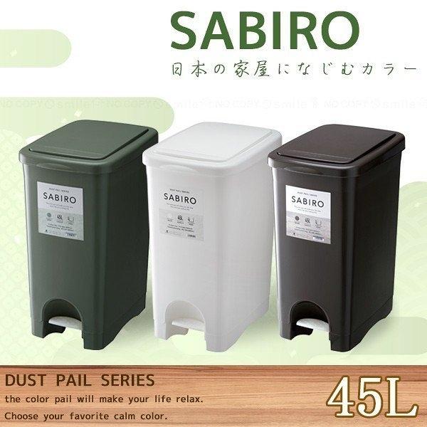 日本品牌【Risu】SABIRO和風踏板式垃圾桶 45L