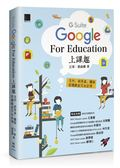 Google [G Suite] for Education上課趣:文件、試算表、簡報、雲端教室完全活用