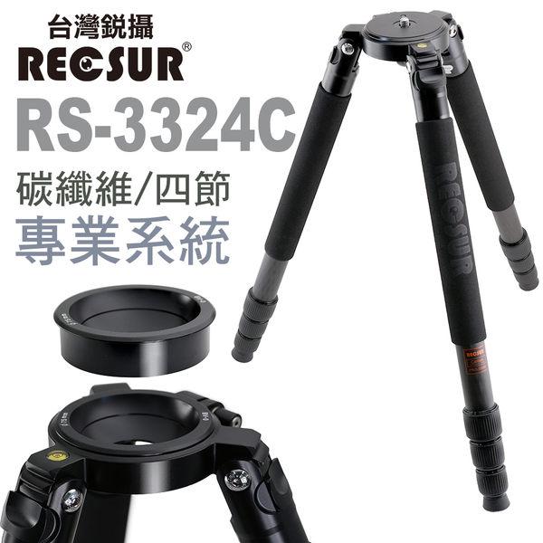 RECSUR 台灣銳攝 台腳十一號 PRO-3324A 碗公型鋁合金專業系統三腳架