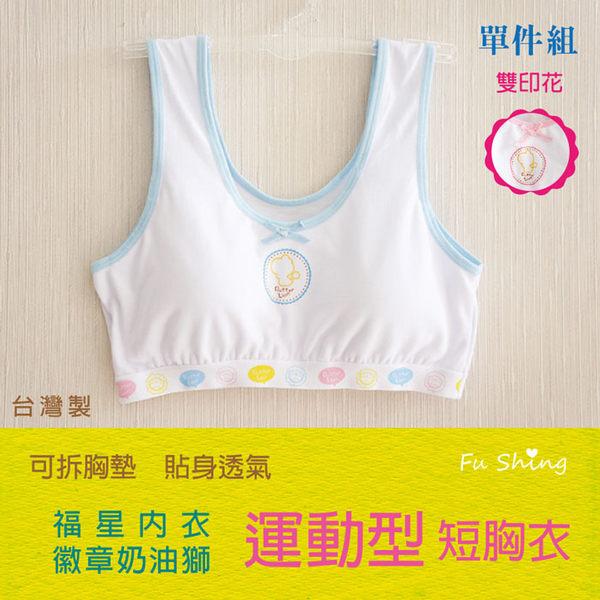 【奶油獅】奶油獅徽章短版寬肩學生型少女成長胸衣 / 台灣製 / 單件組 / 6580