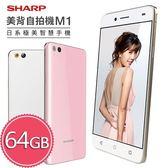 【SHARP夏普】AQUOS M1 日系5.5吋八核美背機(3G/64G)