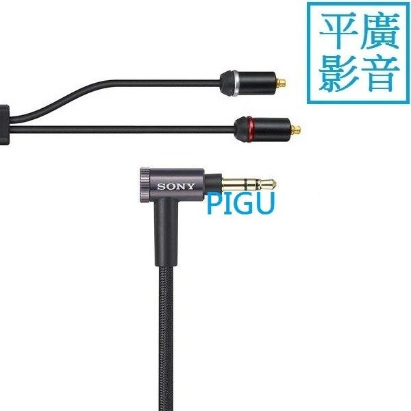 平廣 SONY MUC-M12SM2 升級線 耳機線 正台灣公司貨保一年 適用於XBA-Z5 A3 A2 N3AP N1AP 線材