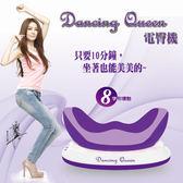 Dancing Queen-謝金燕姐姐推薦-8字搖擺3D 電臀機-con-666*1台 動動機 送 小腰機
