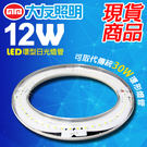 【有燈氏】大友照明 12W LED環型燈...