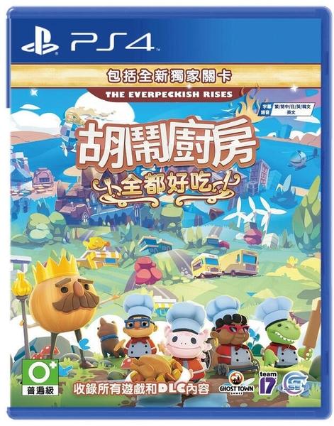 [哈GAME族]3/26發售預定 PS4 胡鬧廚房!全都好吃 中英日文版 收錄煮過頭系列 1、2 代的內容