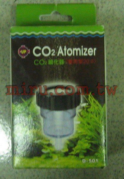 【西高地水族坊】UP雅柏 CO2細化器實用型20mm(D-501)